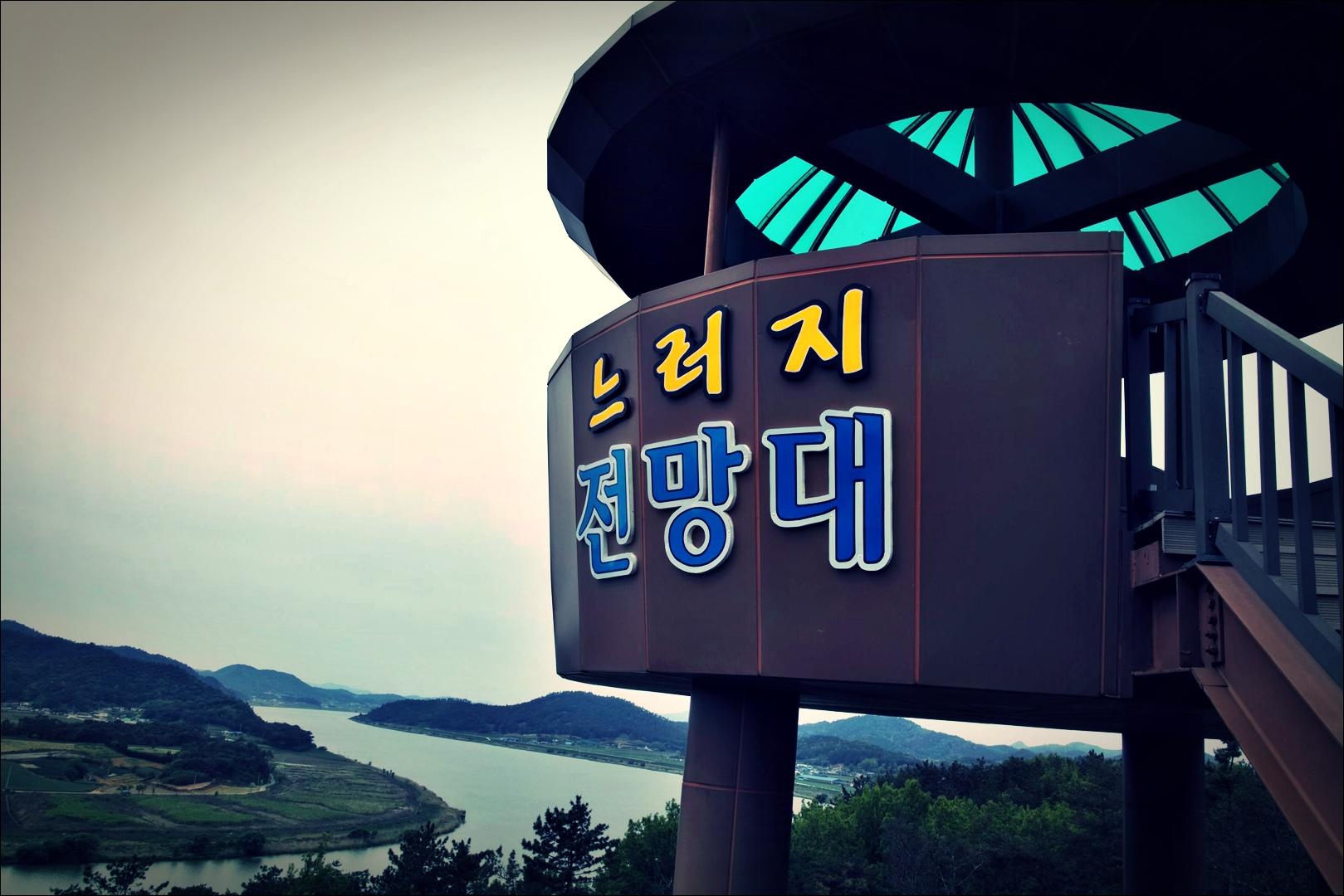 느러지 전망대-'영산강 자전거 종주 Yeongsan_River_Bike_Riding'