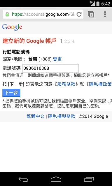 「Google 帳戶」手機版網站