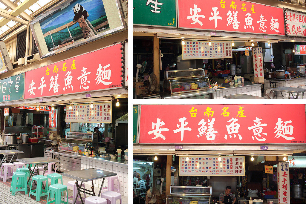 20140514萬華-安平鱔魚麵 (2)