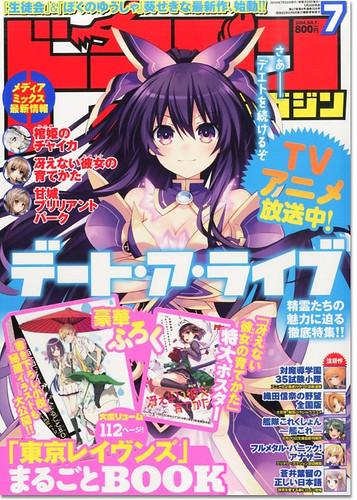 5月20日(火) 発売ドラゴンマガジン「駄文具Walker」に掲載!