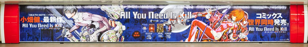"""All You Need Is Kill (Edge of Tomorrow)"" AD poster in Shinjuku METRO station. (small sized ver.)"