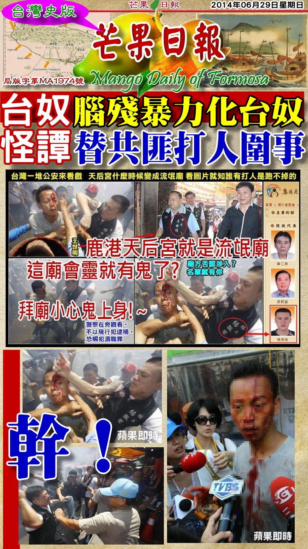 140629芒果日報--台灣史論--腦殘暴力化台奴,替共匪打人圍事
