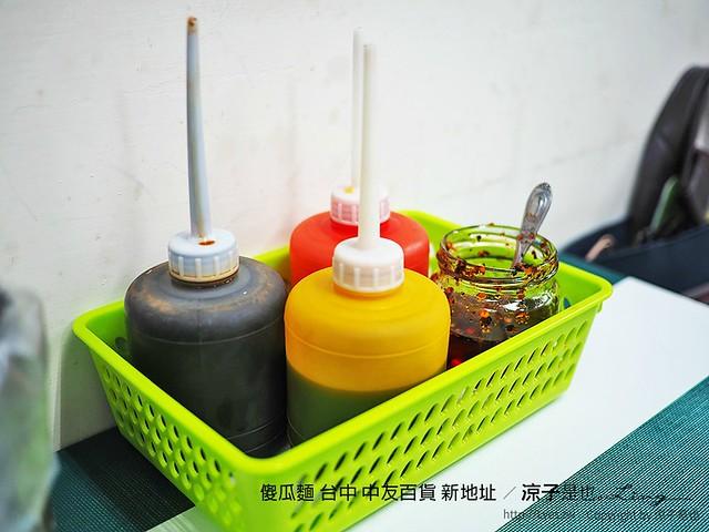 傻瓜麵 台中 中友百貨 新地址 5