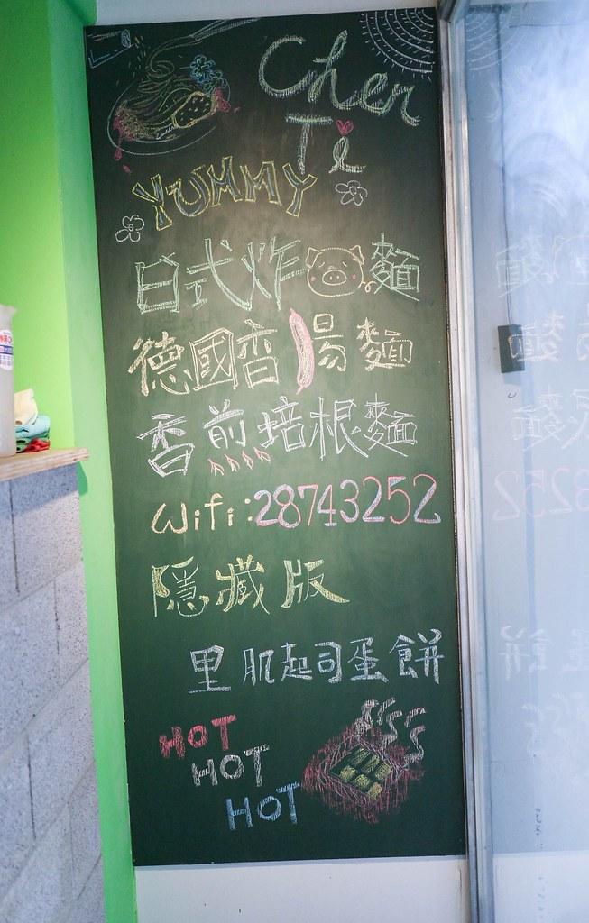 天母早午餐chen it (3)