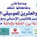المهرجان الوطني 22 للموسيقى الأندلسية المغربية