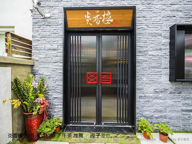 炎香樓 台中 港式飲茶 下午茶 推薦 5