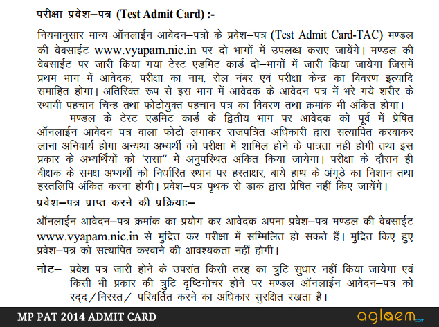 MP PAT Admit Card 2014 (TAC)   Download Here   vyapam mp  Image