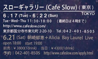 06-21 Cafe Slow