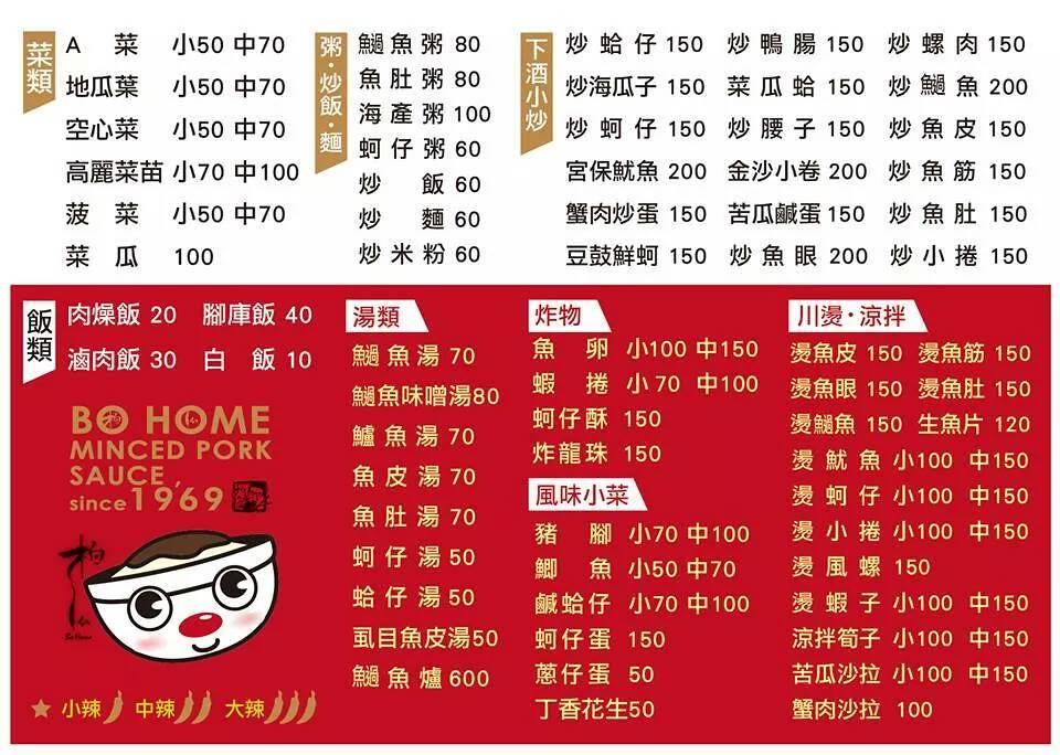 2014年柏弘老店菜單