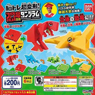 七巧版創意進化!超變形恐龍立體拼圖轉蛋新登場