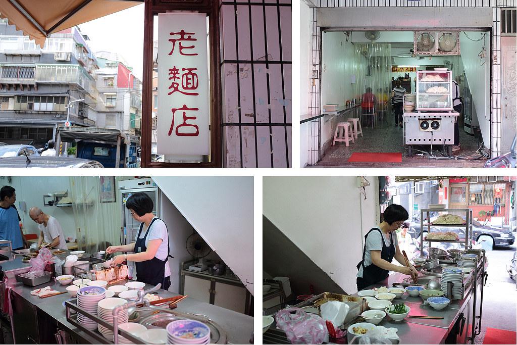 20140719-1大同-老麵店 (2)
