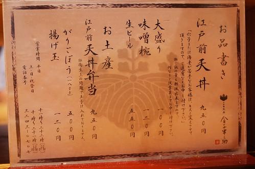 Kaneko Hannosuke Menu