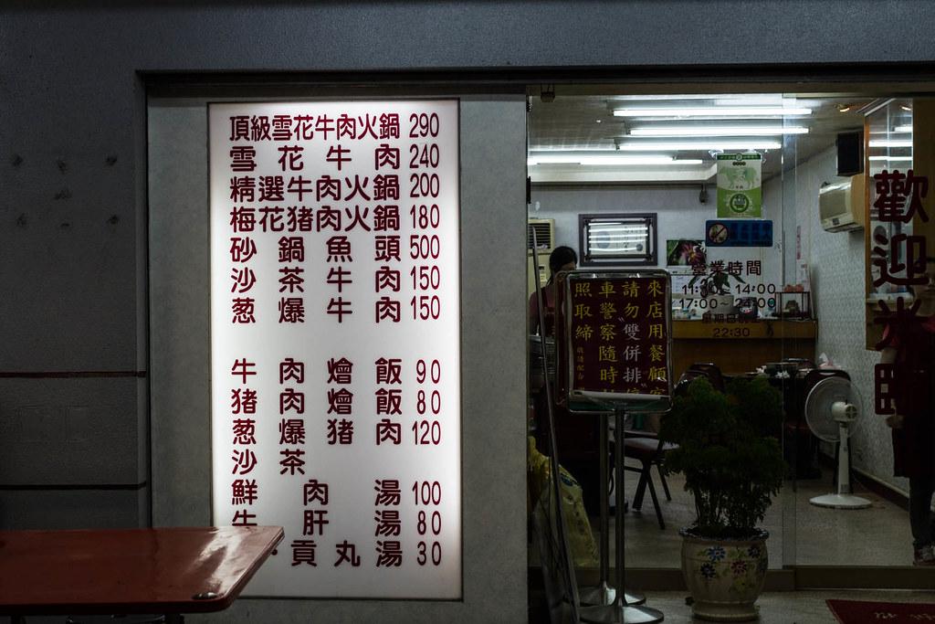 鹽埕天天沙茶火鍋