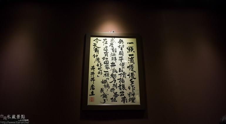 台南私藏景點--台南海鮮丼專門店 丼丼丼 (2)
