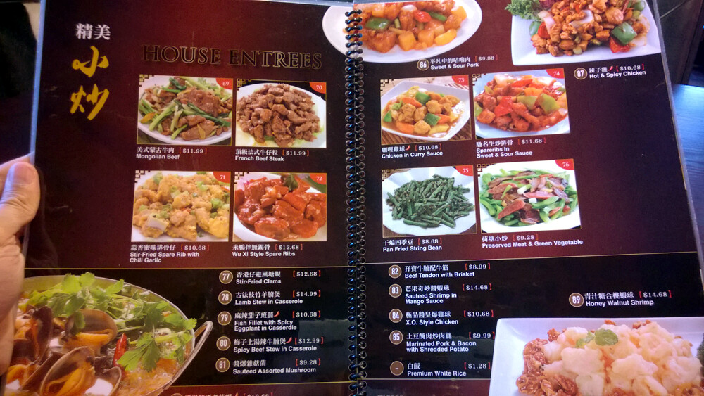 Chinese Restaurant Menu Xo Chinese Restaurant Menu