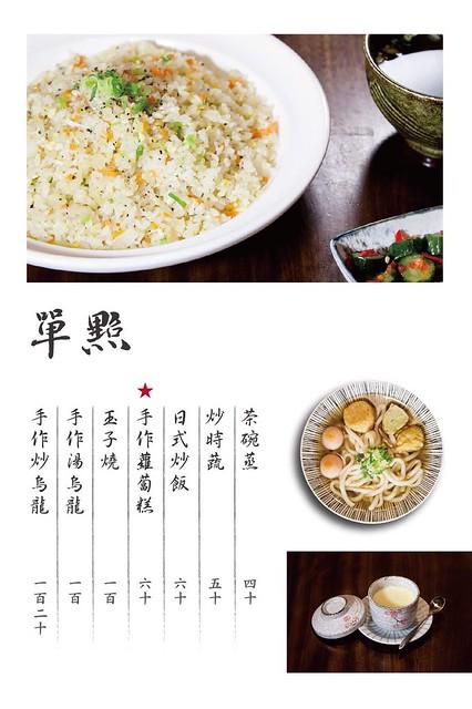 初色 弁当 関東煮menu (5)