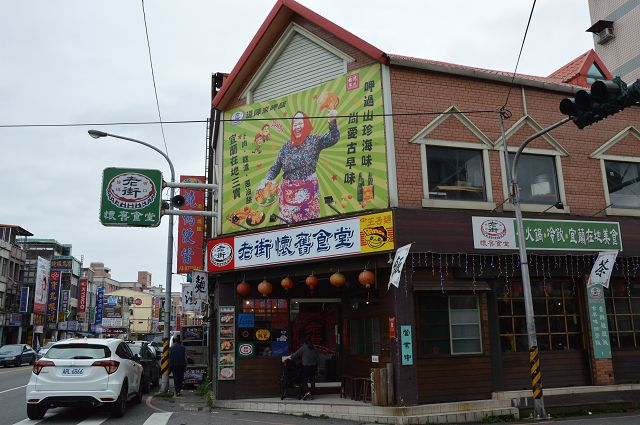 老街懷舊食堂01