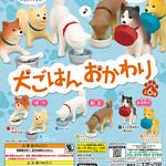 """EPOCH 「吃完帶我去散步」趣味轉蛋作品""""新配色""""登場!犬ごはん おかわり"""