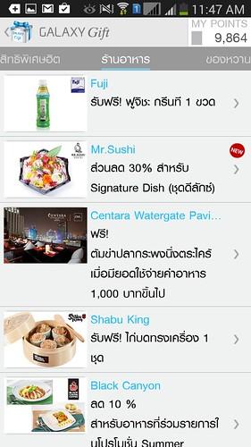 Samsung Galaxy Gift บน Samsung Galaxy Note 3 Neo