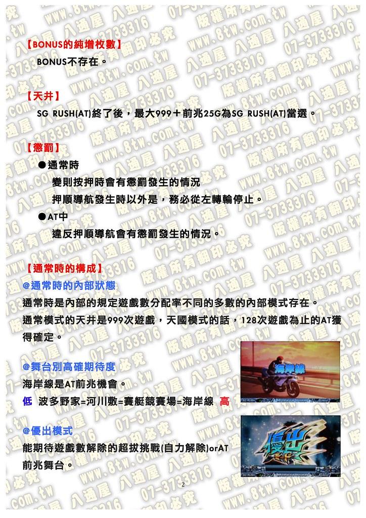 S0203馳風!競艇王 2 中文版攻略_Page_03