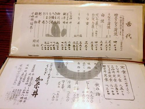 20140519加奈井