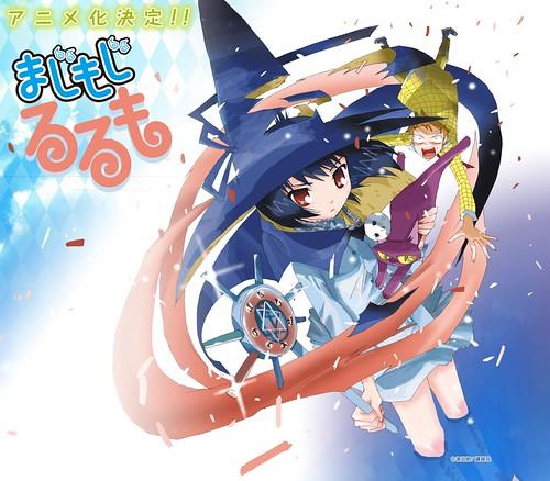 140428(3) - 漫畫家「渡邊航」魔法冒險大長篇《修業魔女璐璐萌》7月放送動畫版、第一張海報&製作群出爐!