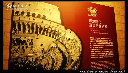 中正紀念堂羅馬帝國 (4)