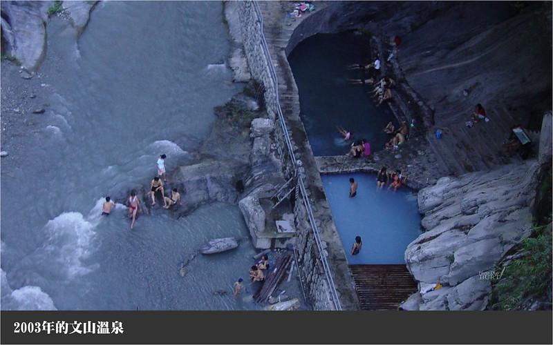 20030824文山溫泉泡水池與親水池2