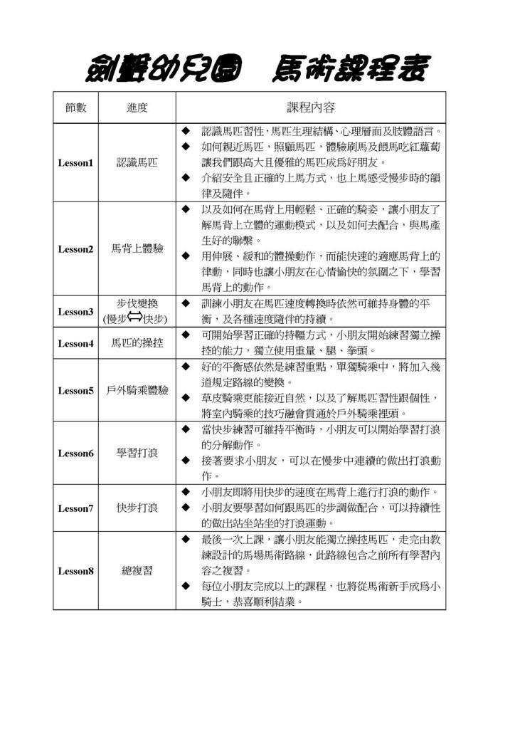 103劍聲馬術課表修改版