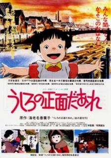 Xem phim Ushiro no Shoumen Daare - Who&#39s Left Behind? | Kayoko&#39s Diary | Ushiro no Shomen Daare | Ushiro no Shomen Dare Vietsub