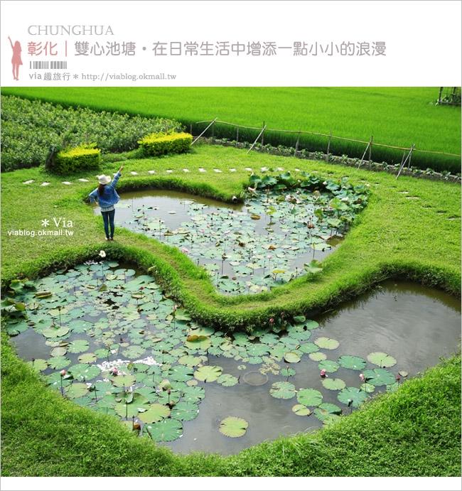 【彰化大村景點】大村雙心池塘/平和夕照平台@浪漫必遊‧台灣版的戀人聖地!