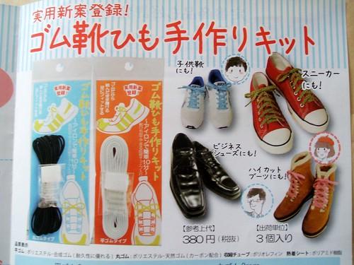 2014日本ホビーショー 川村製紐工業 ゴム靴ひも手作りキット 配布物中面