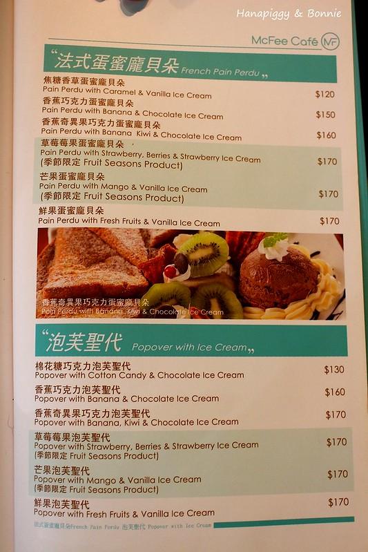 2014.04.27MCFee Cafe (22)