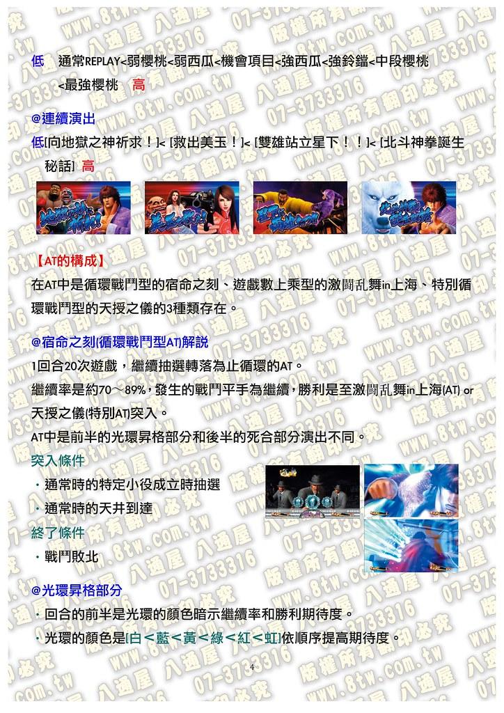 S0217蒼天之拳2  中文版攻略_Page_05