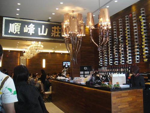 Yang's Chinese Cuisine interior