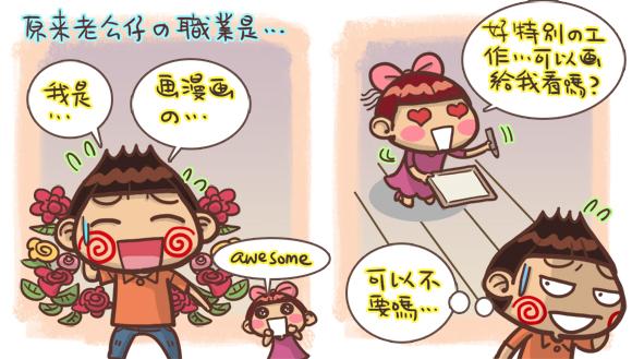 愛情故事圖文3
