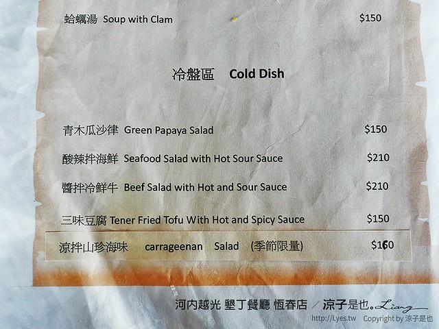 河內越光 墾丁餐廳 恆春店 10