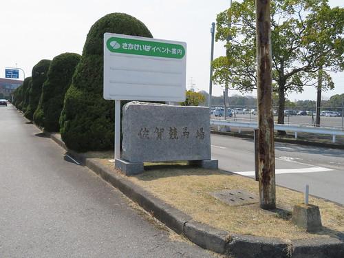 佐賀競馬場の石碑