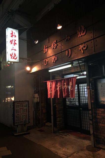 すじモダンが食べたくて「ひかりや」(神戸・三宮)