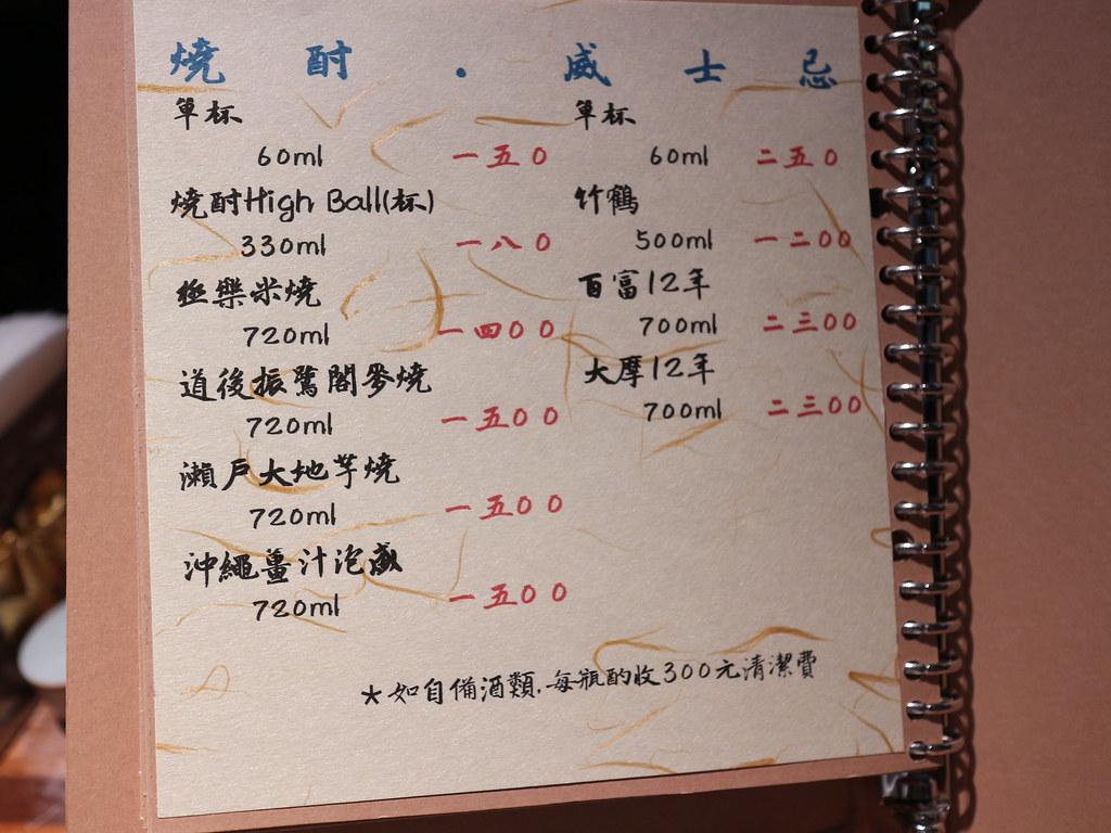 IMG_7533二木  酒·料理  大安站居酒屋 (14)