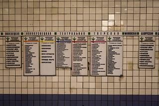 Carteles de metro en la estación Rechnoy Vokzal (Moscú)