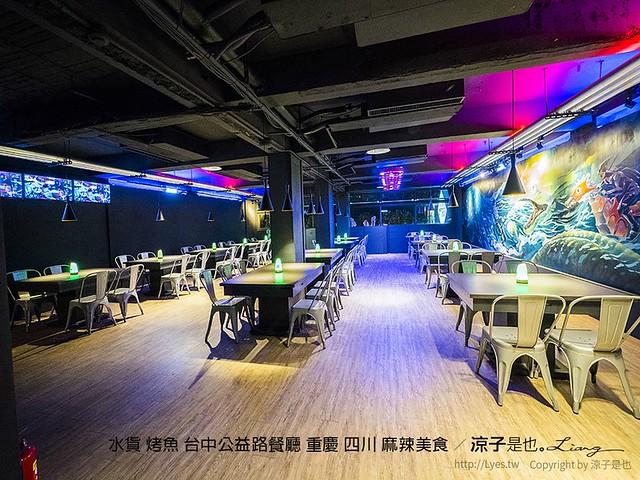 水貨 烤魚 台中公益路餐廳 重慶 四川 麻辣美食 26