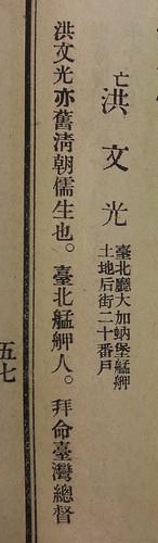 台灣列紳傳台北選 (6)