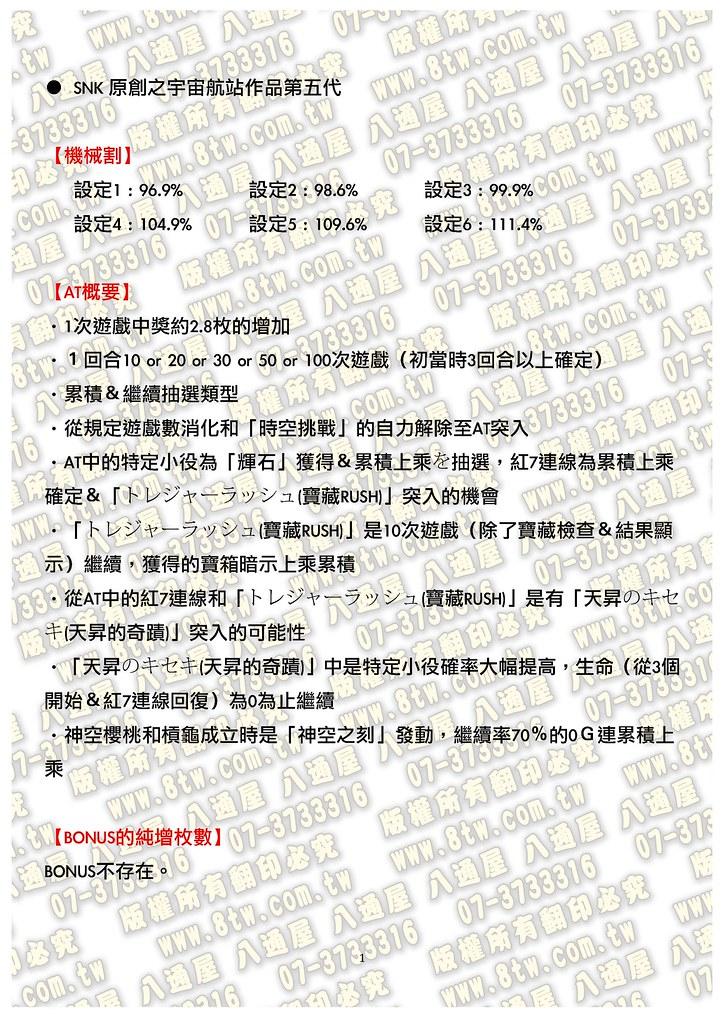 S0168宇宙航站5-戰空之奇蹟~SKY LOVE  中文版攻略 _Page_02