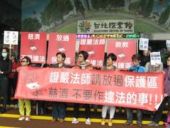 守護聯盟請慈濟放過內湖保護區,洪郁婷攝影。