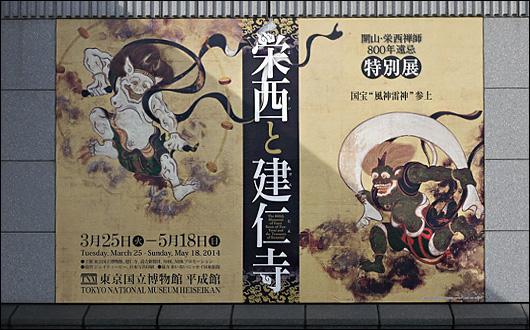 東京国立博物館 トーハク 特別展 栄西と建仁寺