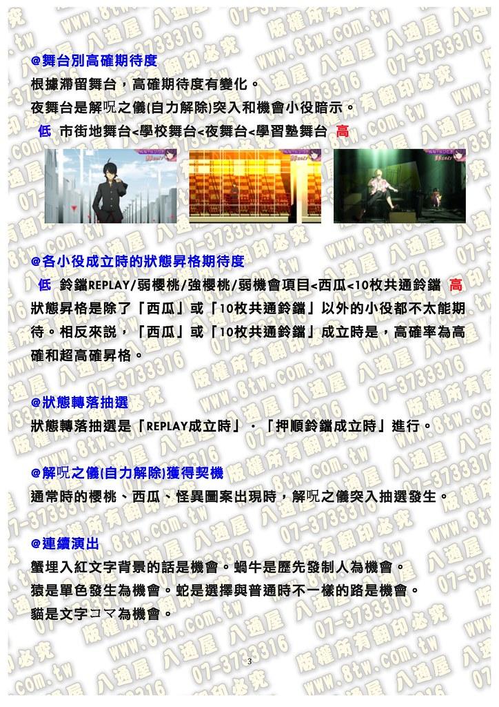 S0166化物語 中文版攻略_Page_04