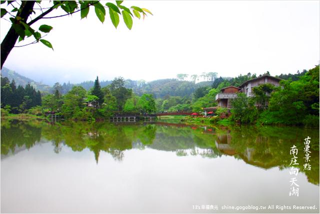 【苗栗景點】南庄一日遊景點~向天湖風景區《13遊記》