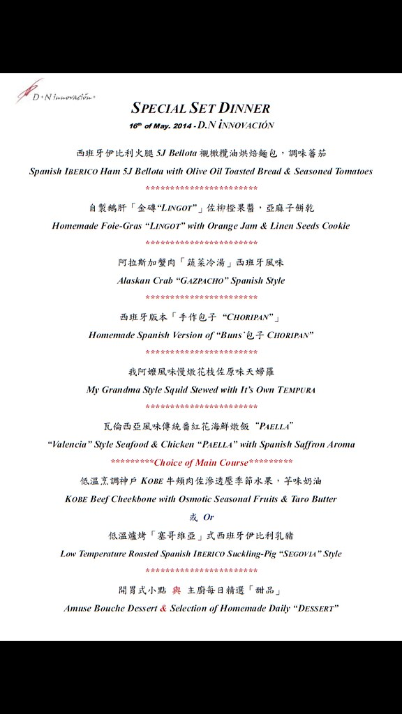 0513   Dinner  set menu  Mr.黃嘉浩  @2500+10%