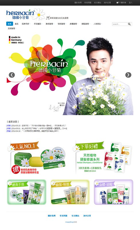 herbacin.meepshop.com